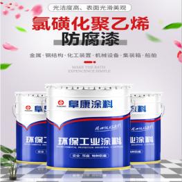 氯磺化聚乙烯防腐漆